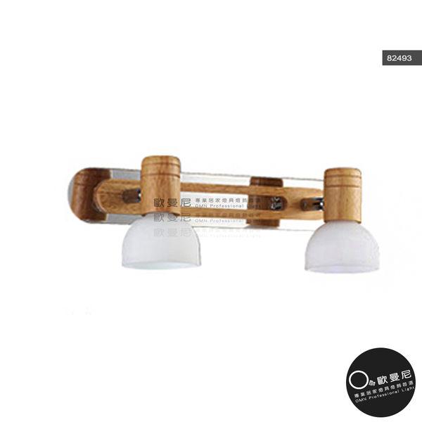 壁燈★木藝生活 簡約原木風格 2燈 壁燈✦燈具燈飾專業首選✦歐曼尼✦