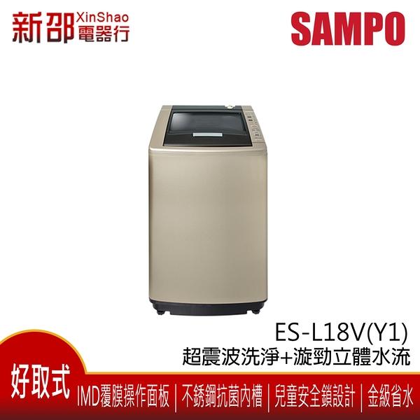 *~新家電錧~* SAMPO 聲寶 [ES-L18V(Y1)] 18公斤 好取式定頻洗衣機 香檳金 台灣製造 實體店面