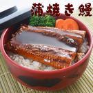 【大口市集】日式蒲燒鰻魚5包組(200g...