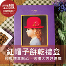 【即期良品】日本零食 紅帽子 紫色餅乾禮盒