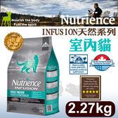 [寵樂子]《美國紐崔斯天然寵糧》INFUSION天然糧系列-室內貓(雞肉)2.27kg/貓飼料