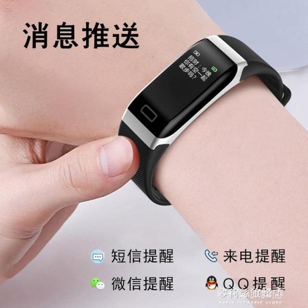 智慧手環-星萊特智慧運動手環R7測血壓心率血氧睡眠監測天氣多功能計步手錶防水 多麗絲