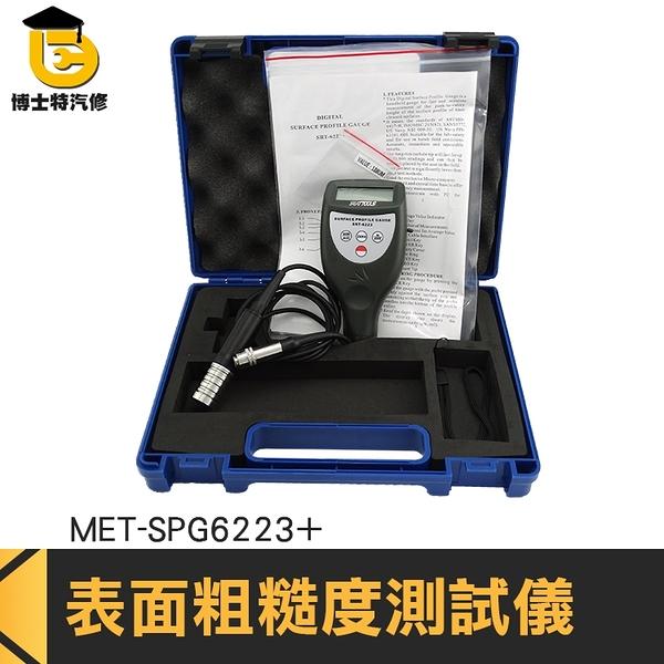 粗糙度儀 零件加工表面粗糙度 檢測儀 表面光潔度檢測 金屬塑膠 分離式【博士特汽修】