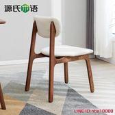 源氏木語全實木餐椅北歐橡木家用軟包椅子現代簡約餐廳休閒靠背椅MKS摩可美家