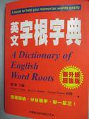 【書寶二手書T1/語言學習_JDL】英文字根字典_劉毅