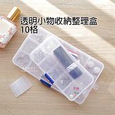 透明小物收納整理盒 10格 收納盒 飾品盒