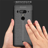 HTC U12 Plus 荔枝紋 內散熱設計 全包邊皮紋手機殼 矽膠軟殼 車邊縫線設計 手機殼 質感軟殼