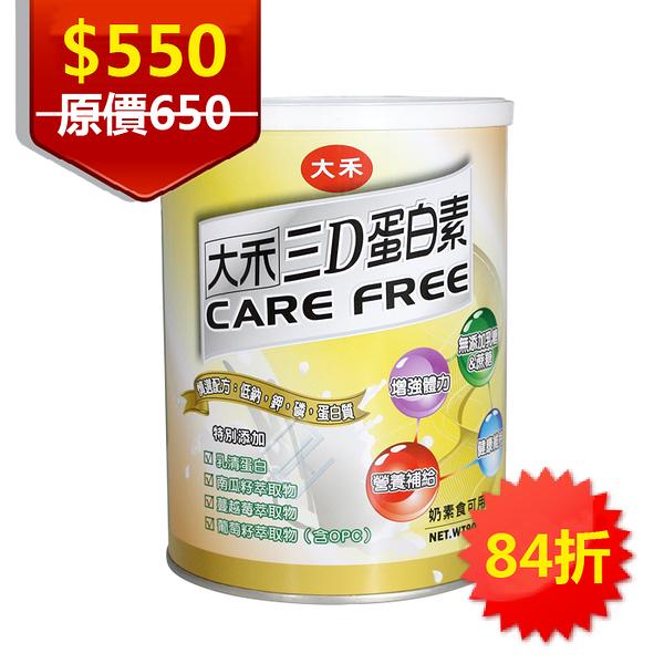 [隨機送試用包]大禾三D蛋白素 (奶素) 900公克/罐 膳食纖維 調節生理機能 增強體力