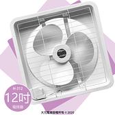 【宏品】12吋吸排風扇 H-312