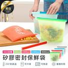 食品矽膠保鮮袋 1000mlSGS合格可微波水煮機洗壁掛環保冰箱收納夾鏈密封條【HNK7B1】#捕夢網