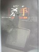 【書寶二手書T1/一般小說_LGU】殺手-夙興夜寐的犯罪_九把刀