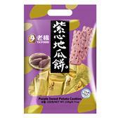 【老楊】-紫心地瓜餅 好運來福袋系列 230g