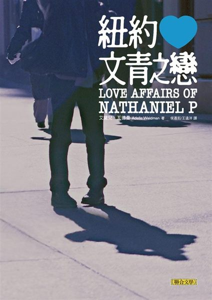 (二手書)紐約文青之戀The Love Affairs of Nathaniel P.