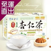 京工 蓮藕杏仁茶30g*30包【免運直出】