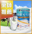 賜康元 優纖均衡營養配方奶粉 900公克 初乳蛋白 下單4罐送1罐 久億藥師專業推薦【久億藥局】