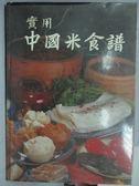 【書寶二手書T2/餐飲_XFB】實用中國米食譜