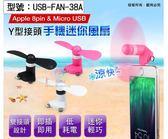 【鈞嵐】Apple 8pin & Micro USB Y型接頭 手機用迷你風扇 雙接頭 低耗電 USB-FAN-38A