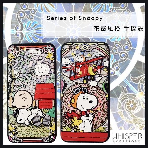 史奴比 彩繪玻璃風格 手機殼 iPhone6/6S+/I7/7+/I8/I8+/X 保護套 唯美 史努比 snoopy
