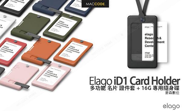 Elago iD1 Card Holder 名片 證件套 含頸帶 8色 + 16G 專用隨身碟 公司貨