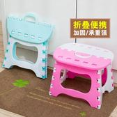 黑五好物節  加厚塑料折疊凳子小板凳兒童成人迷你小凳子家用便攜凳火車椅子  無糖工作室