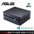 ASUS 華碩 VivoMin VC66-770ULHA 迷你電腦 i7-7700/8G/128G+1T