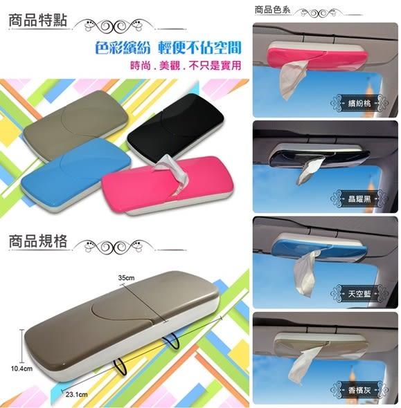 車之嚴選 cars_go 汽車用品【TA-A032】時尚繽紛 多功能夾式固定滑蓋面紙架 多種位置安裝變化 面紙盒