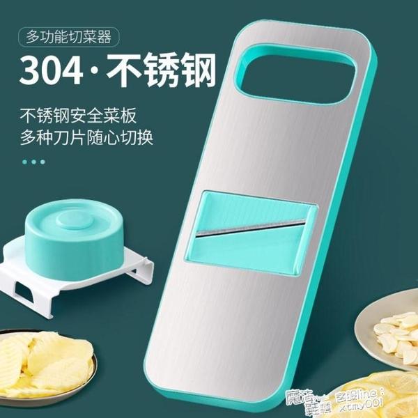 家用馬鈴薯絲切絲器多功能切菜廚房神器不銹鋼擦刨絲器大蒜切片機 夏季新品