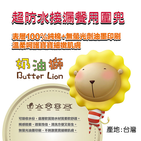 奶油獅 超防水接漏餐用圍兜 (黃色/水色/粉色)
