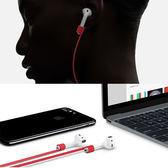 AirPods Apple藍牙耳機運動防丟掛繩/防丟線
