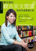 (二手書)黃玟君的觀念英文閱讀(2):如何快速看懂文章