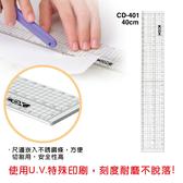 尺 COX三燕 CD-401 40cm 切割尺 【文具e指通】 量販團購