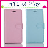 HTC U Play 5.2吋 荔枝紋皮套 側翻手機套 支架 磁扣 錢包款保護殼 插卡位手機殼 左右翻保護套