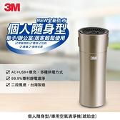 【奇奇文具】3M 淨呼吸車用/個人隨身型 空氣清淨機 FA-C20PT(琥珀金)