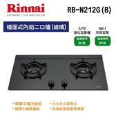 【甄禾家電】林內Rinnai 林內二口瓦斯爐 RB-N212G(B) LED旋鈕系列-內焰爐