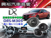 【DR】馬自達 2015年馬3/馬6/CX5專用 中置喇叭DRS-M305*公司貨