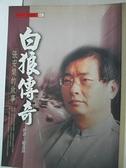 【書寶二手書T1/傳記_GZS】白狼傳奇-張安樂的故事_趙慕嵩