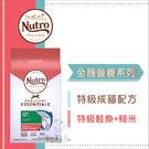 Nutro美士〔特級成貓配方,鮭魚+糙米,5磅,美國製〕