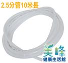 2.5分管PE材質10米適用安麗淨水器,...