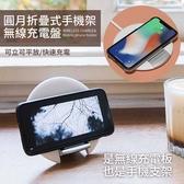 圓月折疊式手機架無線充電盤【CA88101】手機支架 無線充電版