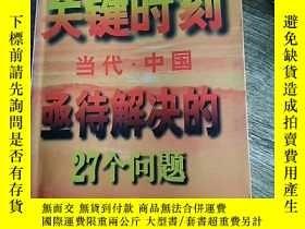二手書博民逛書店罕見關鍵時刻當代中國丞待解決的27個問題Y235882 中國問題