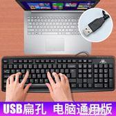 鍵盤台式機通用打字辦公家用商務健盤筆記本電腦外接游戲有線USB鍵盤 igo陽光好物