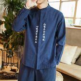 民族風上衣男秋季中國風襯衣大碼休閒衣服長袖襯衫立領 zm12569『男人範』