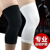戶外運動護膝跑步籃球足球防滑男騎行健身透氣吸汗排汗固定護具夏 雙十二全館免運