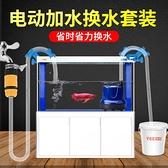 魚缸換水器 魚缸換水套裝電動換水器抽水軟管吸便清潔工具水族箱加水補水套餐 美物 交換禮物