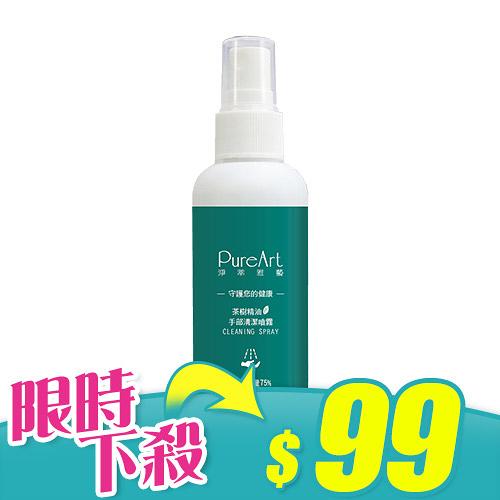PureArt 茶樹精油清潔噴霧 100ml【新高橋藥妝】