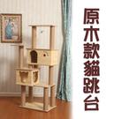 原木紋貓跳台 玩具 跳台 貓抓板【CB0...