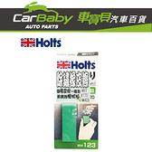 Holts 研磨橡皮擦細目 MH123