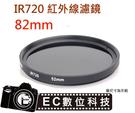 【EC數位】專業級特效鏡 紅外線濾鏡 IR720 多層鍍膜 82mm 鏡頭保護鏡