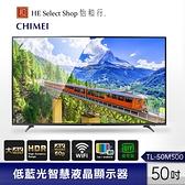 CHIMEI奇美 50型4K HDR低藍光智慧連網顯示器+視訊盒 TL-50M500【只送不裝】