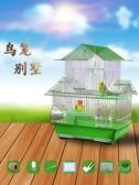 鳥籠子虎皮鸚鵡牡丹文鳥珍珠養殖大號小號別墅籠子鐵藝金屬小鳥籠